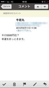 20150615-190028.jpg