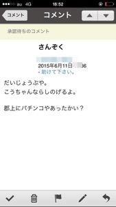 20150615-190315.jpg