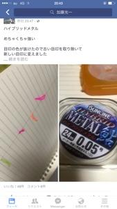 20150630-204333.jpg