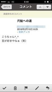 20160211-084830.jpg